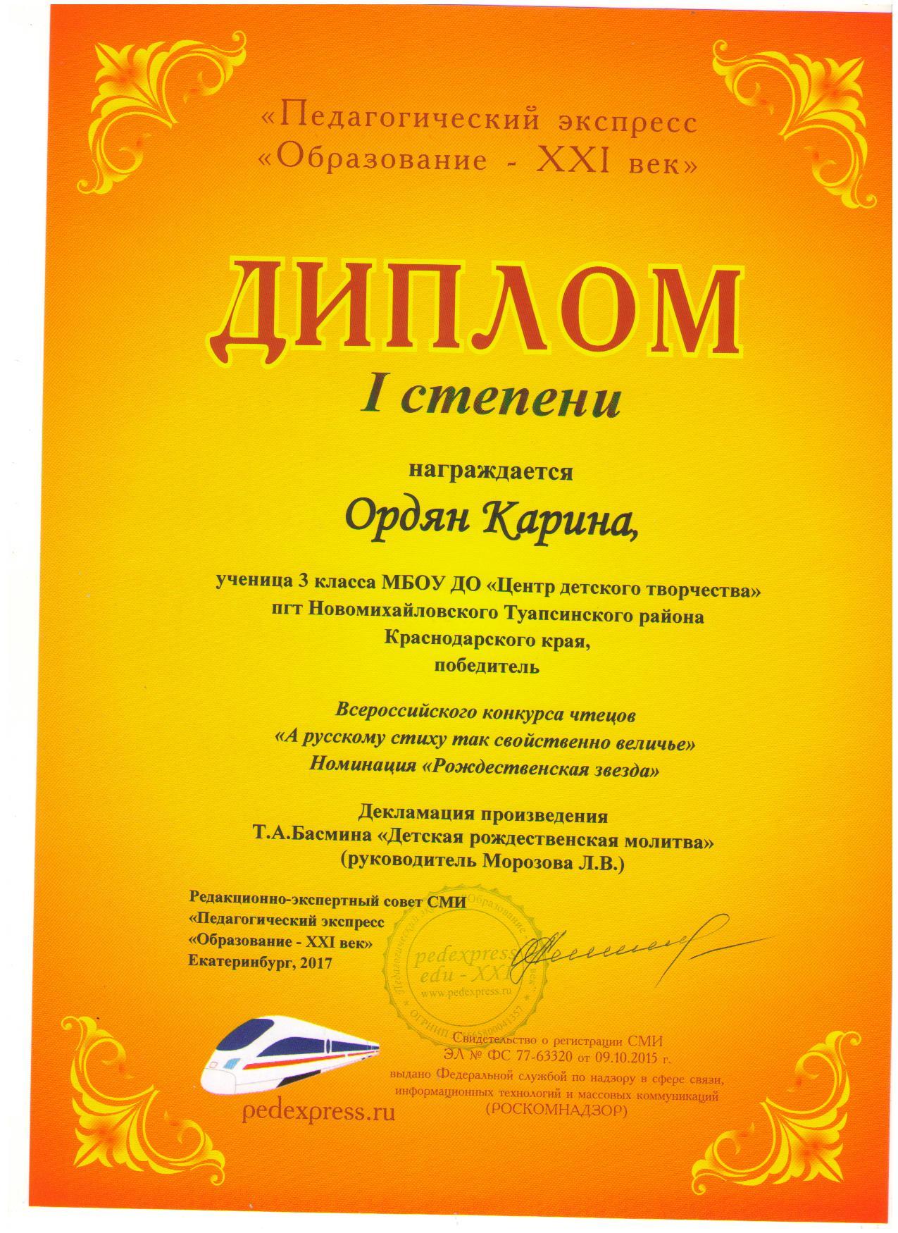 Победитель всероссийский конкурс стихов